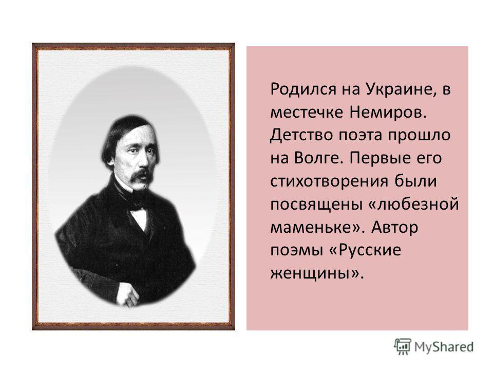 Родился на Украине, в местечке Немиров. Детство поэта прошло на Волге. Первые его стихотворения были посвящены «любезной маменьке». Автор поэмы «Русские женщины».