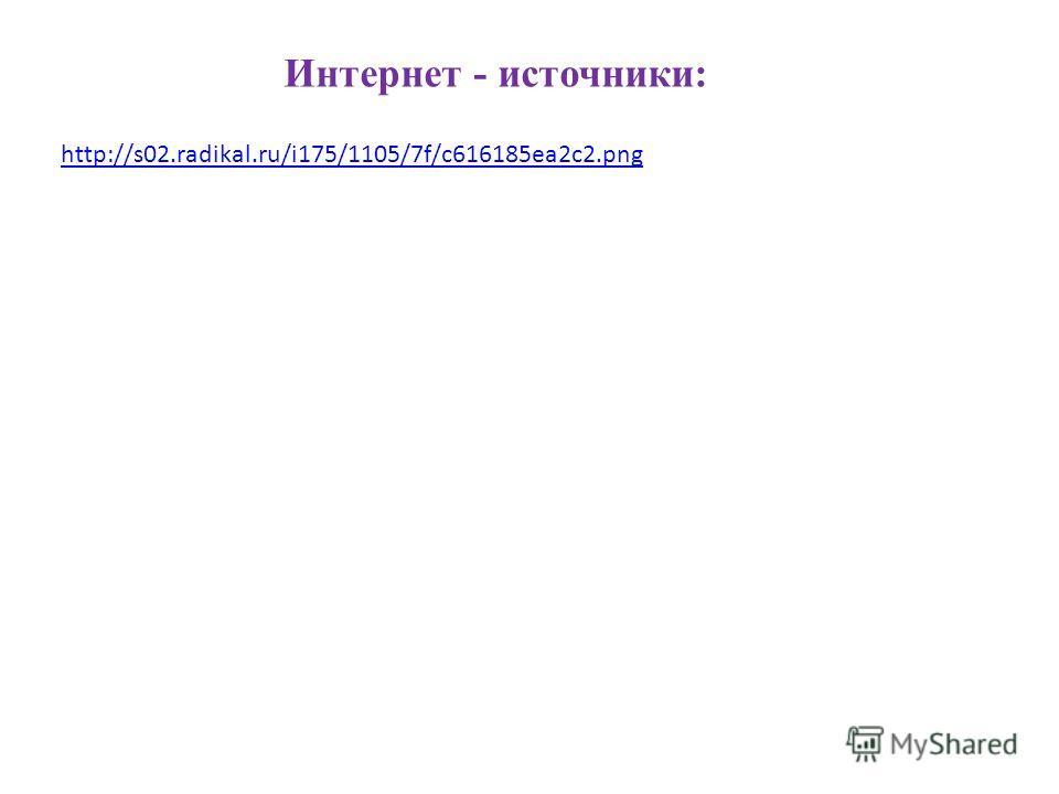 Интернет - источники: http://s02.radikal.ru/i175/1105/7f/c616185ea2c2.png