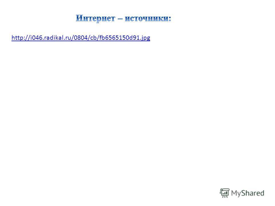 http://i046.radikal.ru/0804/cb/fb6565150d91.jpg