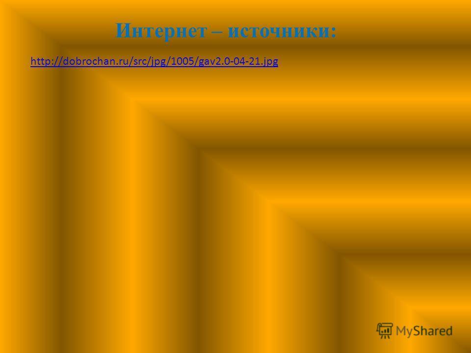 Интернет – источники: http://dobrochan.ru/src/jpg/1005/gav2.0-04-21.jpg