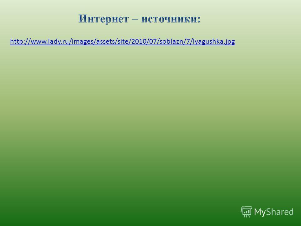 http://www.lady.ru/images/assets/site/2010/07/soblazn/7/lyagushka.jpg
