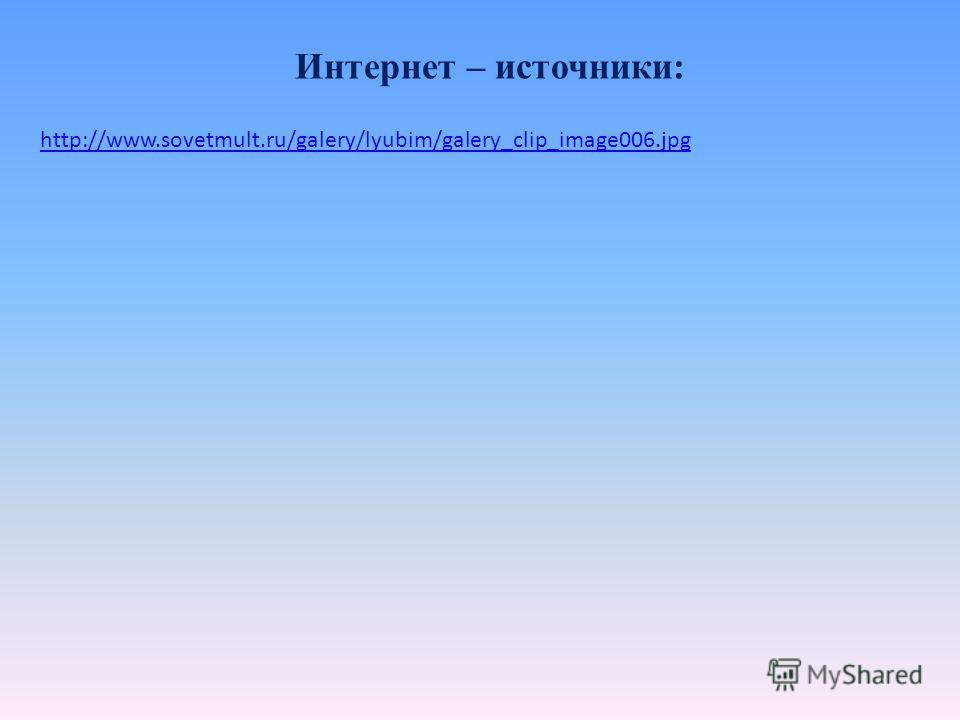 Интернет – источники: http://www.sovetmult.ru/galery/lyubim/galery_clip_image006.jpg