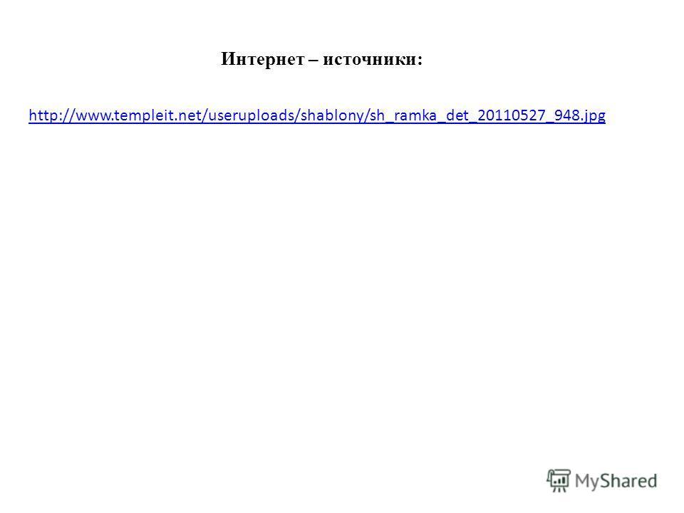 Интернет – источники: http://www.templeit.net/useruploads/shablony/sh_ramka_det_20110527_948.jpg