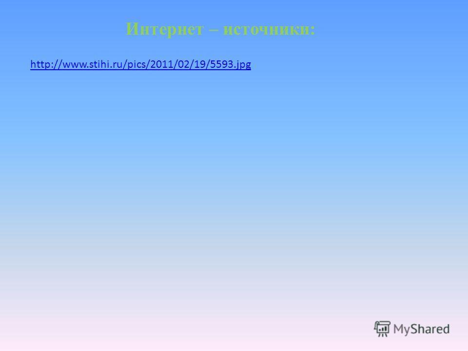 Интернет – источники: http://www.stihi.ru/pics/2011/02/19/5593.jpg