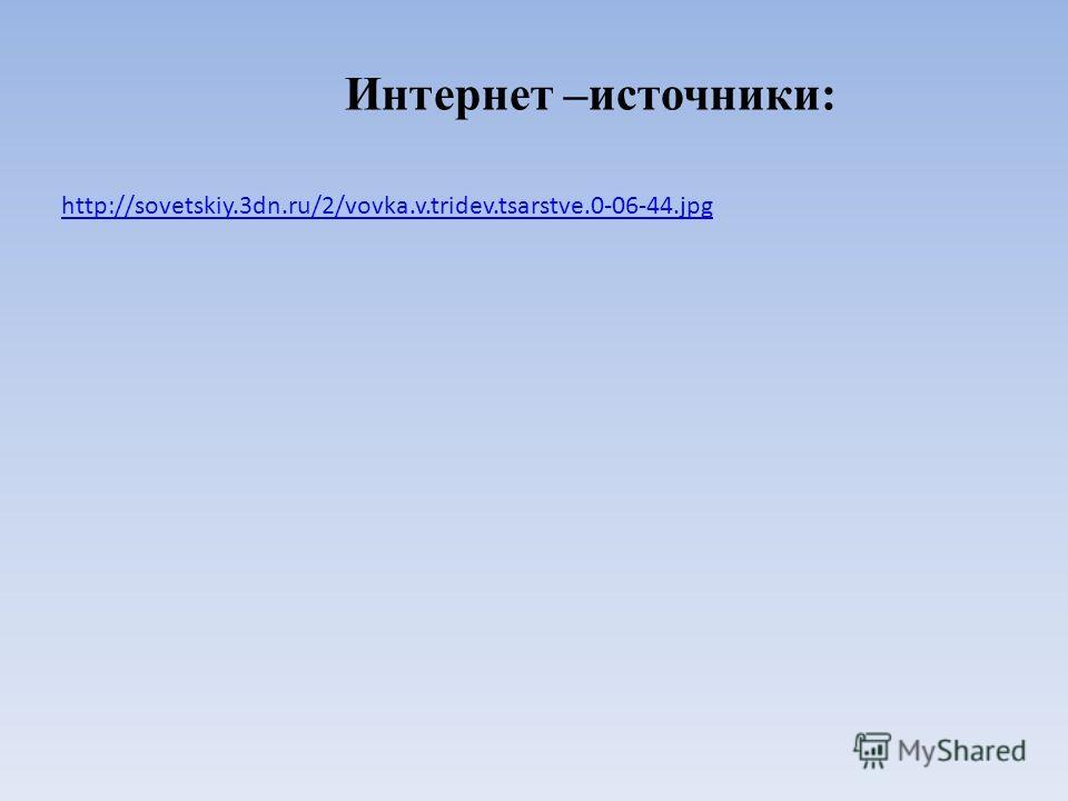 Интернет –источники: http://sovetskiy.3dn.ru/2/vovka.v.tridev.tsarstve.0-06-44.jpg