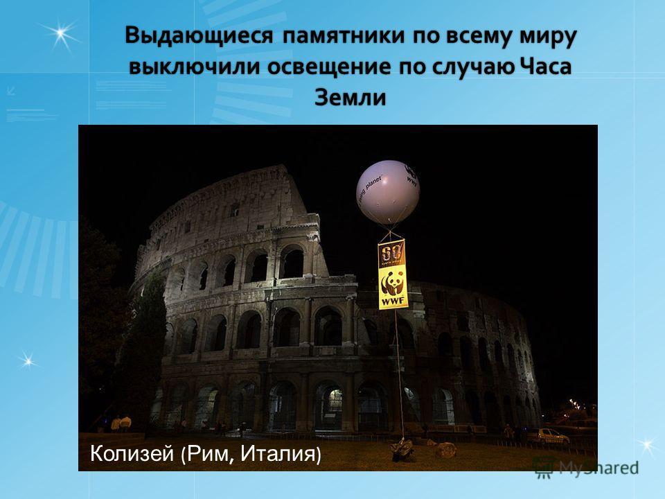 Выдающиеся памятники по всему миру выключили освещение по случаю Часа Земли Колизей ( Рим, Италия )