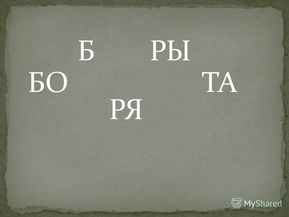 БО БРЫ РЯ ТА
