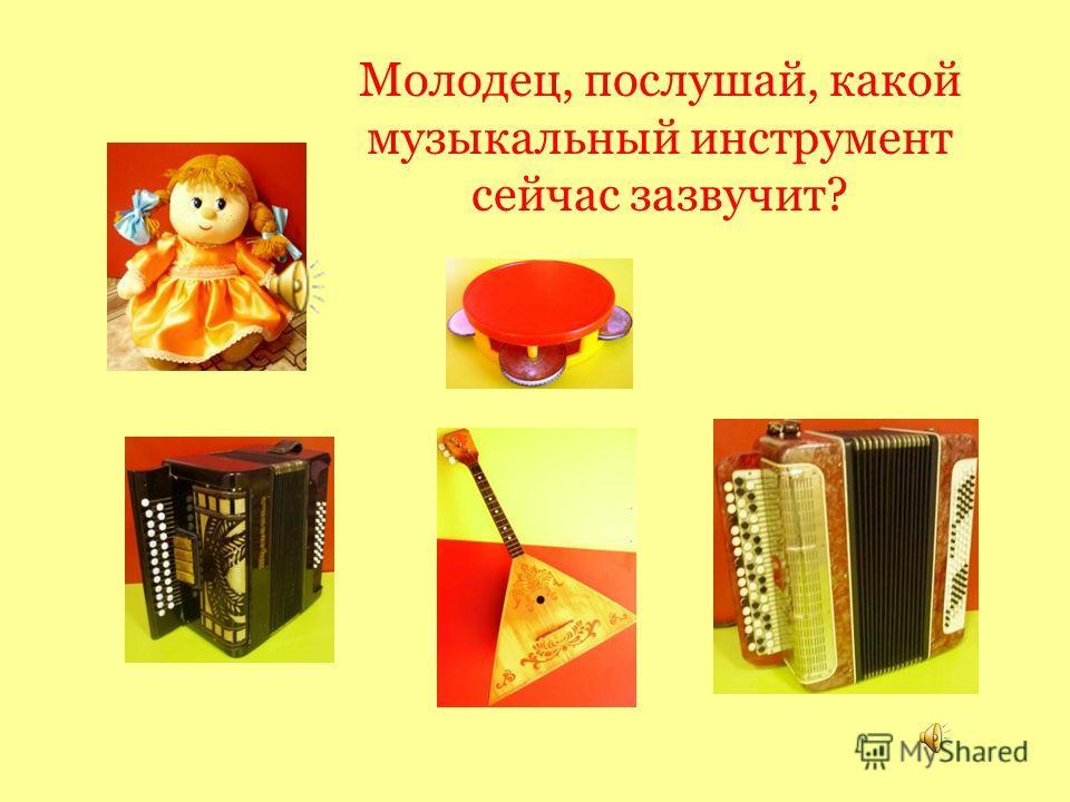 Ты помнишь, как называются эти музыкальные инструменты: