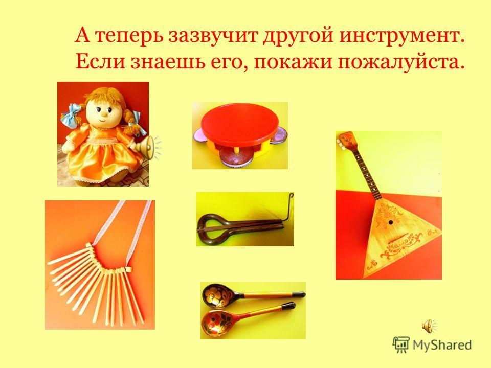 А ты знаешь, какой из этих инструментов появился раньше?