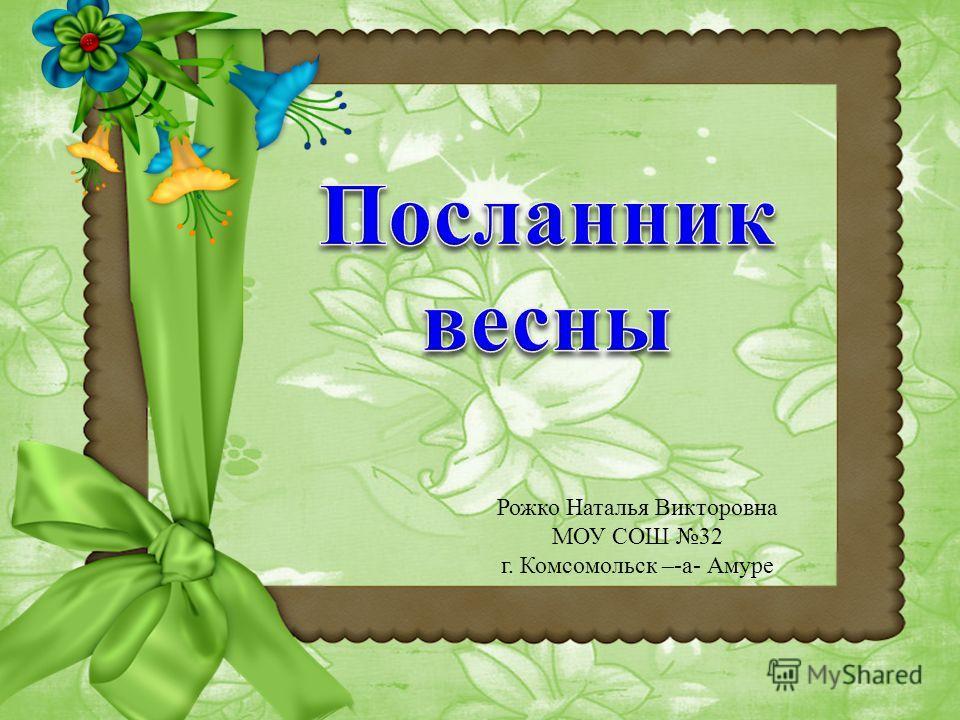 Рожко Наталья Викторовна МОУ СОШ 32 г. Комсомольск –-а- Амуре
