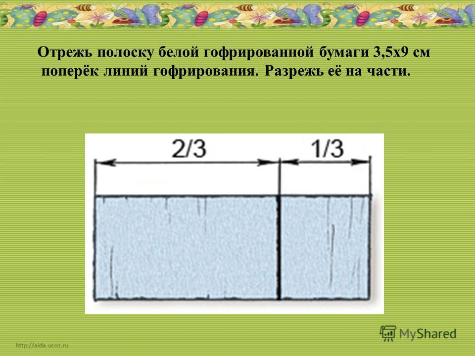 Отрежь полоску белой гофрированной бумаги 3,5 х 9 см поперёк линий гофрирования. Разрежь её на части.