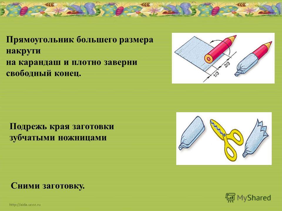 Прямоугольник большего размера накрути на карандаш и плотно заверни свободный конец. Сними заготовку. Подрежь края заготовки зубчатыми ножницами