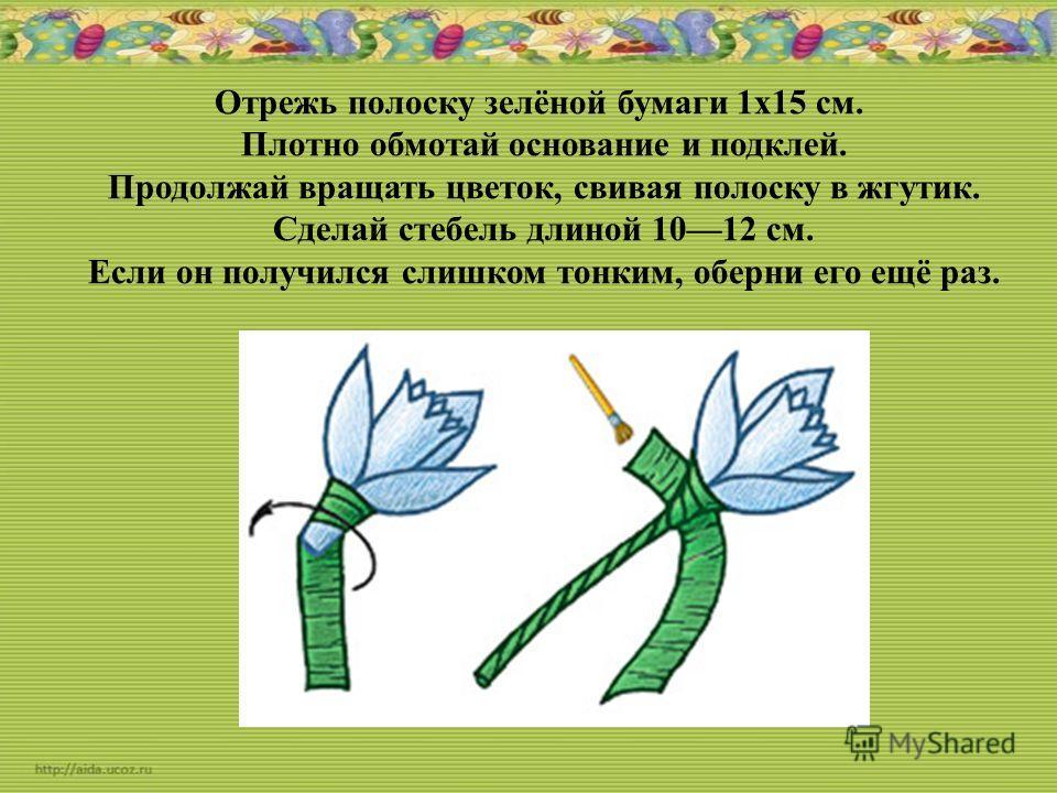 Отрежь полоску зелёной бумаги 1 х 15 см. Плотно обмотай основание и подклей. Продолжай вращать цветок, свивая полоску в жгутик. Сделай стебель длиной 1012 см. Если он получился слишком тонким, оберни его ещё раз.