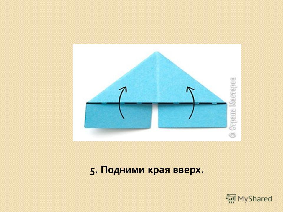5. Подними края вверх.
