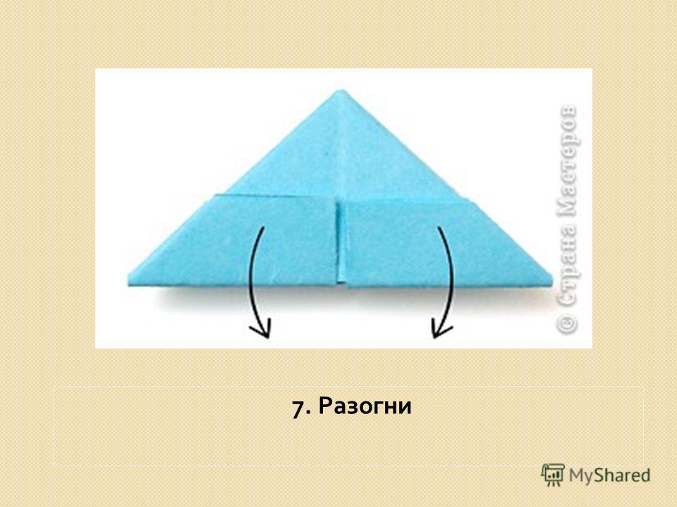 7. Разогни