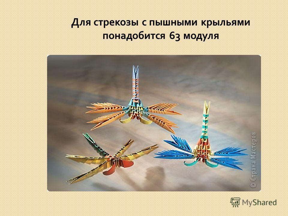 Для стрекозы с пышными крыльями понадобится 63 модуля