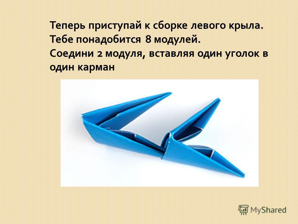 Теперь приступай к сборке левого крыла. Тебе понадобится 8 модулей. Соедини 2 модуля, вставляя один уголок в один карман Соедини 2 модуля, вставляя один уголок в один карман.