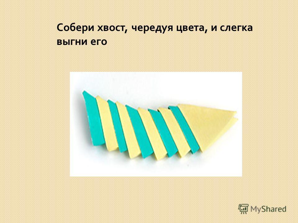 Собери хвост, чередуя цвета, и слегка выгни его Собери хвост, чередуя цвета, и слегка выгни его.