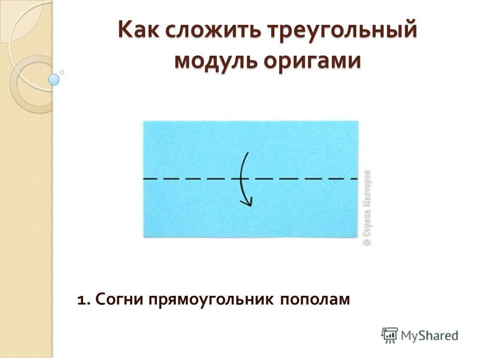 Как сложить треугольный модуль оригами 1. Согни прямоугольник пополам