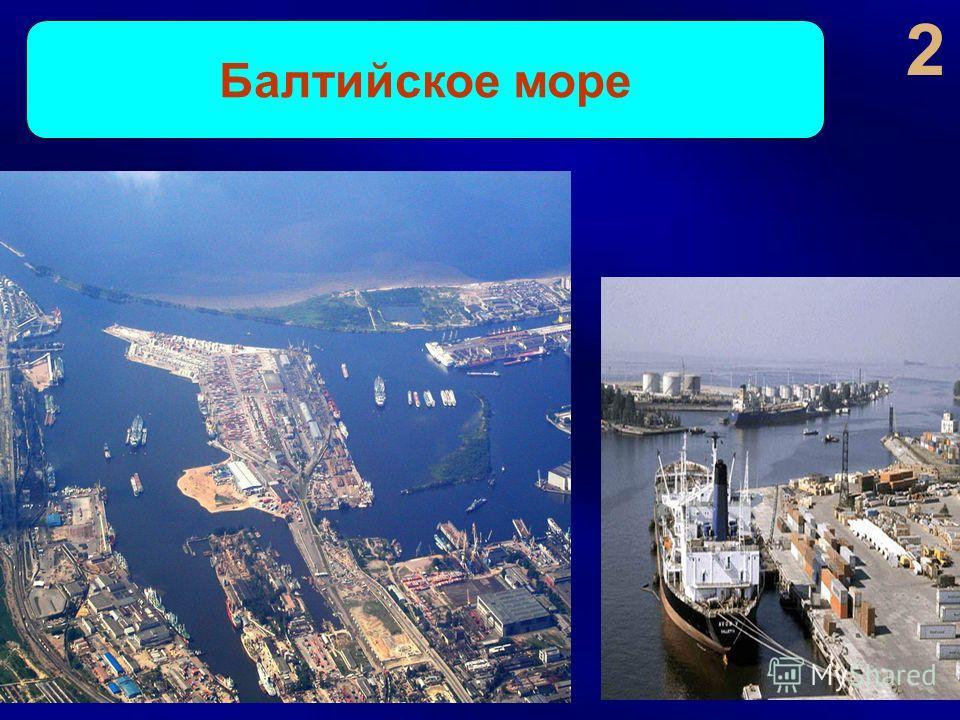 На берегу какого моря расположен Санкт-Петербург? 2 Балтийское море