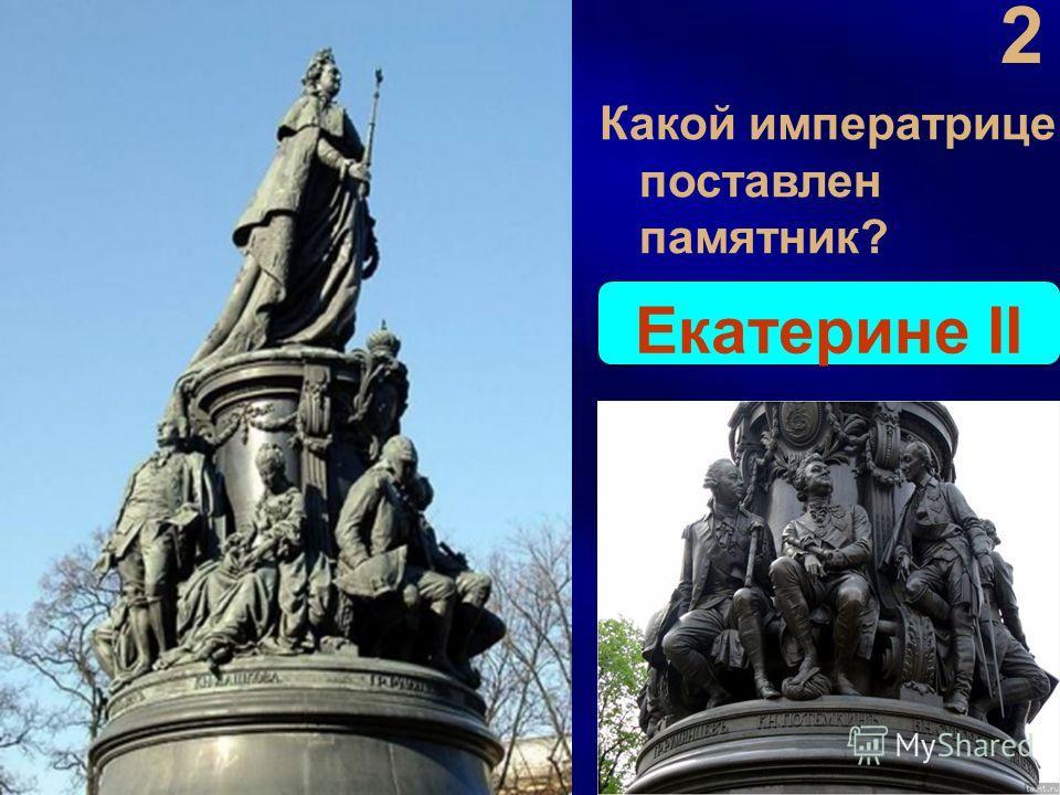 Какой императрице поставлен памятник? 2 Екатерине II