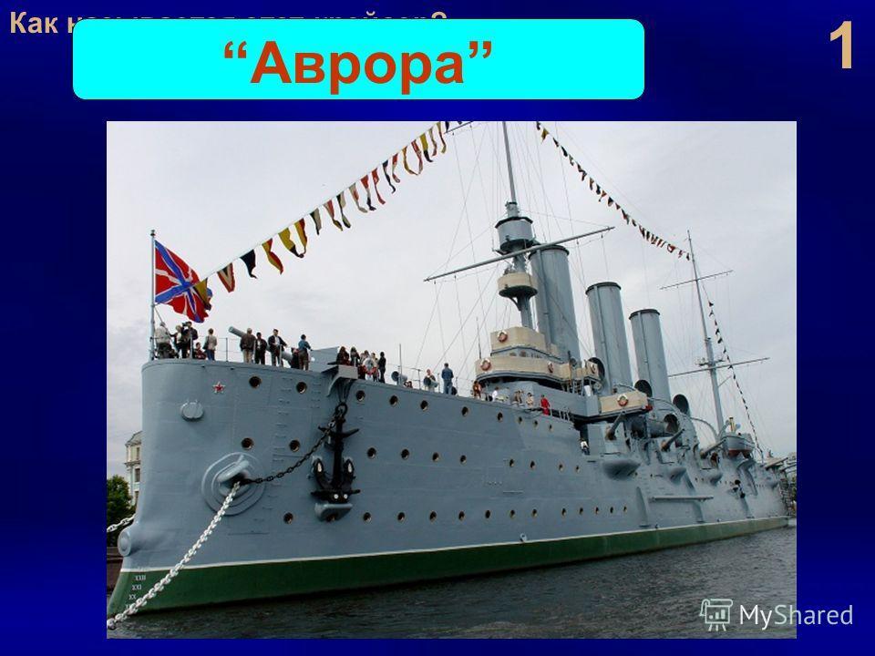Как называется этот крейсер? 1 Аврора