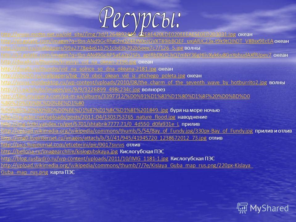 http://www.motto.net.ua/old_site//img/3d/1264892449_C2E8E420EDE020EEEAE5E0ED203031.jpghttp://www.motto.net.ua/old_site//img/3d/1264892449_C2E8E420EDE020EEEAE5E0ED203031. jpg океан http://t0.gstatic.com/images?q=tbn:ANd9GcRhgj2nQZ44JN0oJGVXT89ibBQEF_u
