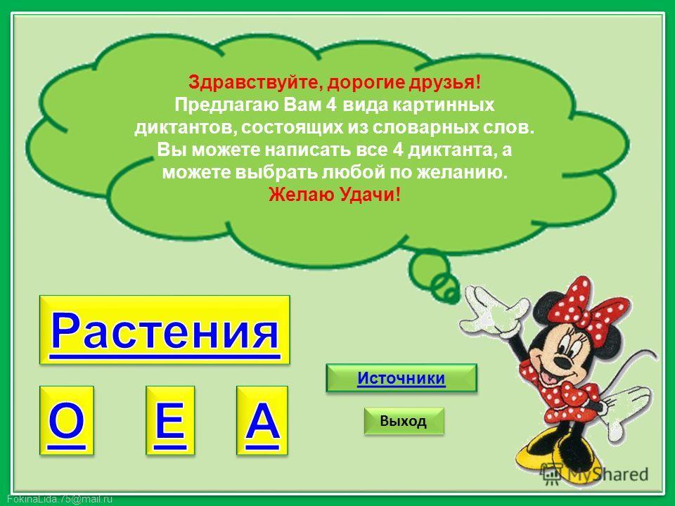 FokinaLida.75@mail.ru Здравствуйте, дорогие друзья! Предлагаю Вам 4 вида картинных диктантов, состоящих из словарных слов. Вы можете написать все 4 диктанта, а можете выбрать любой по желанию. Желаю Удачи! Источники Выход