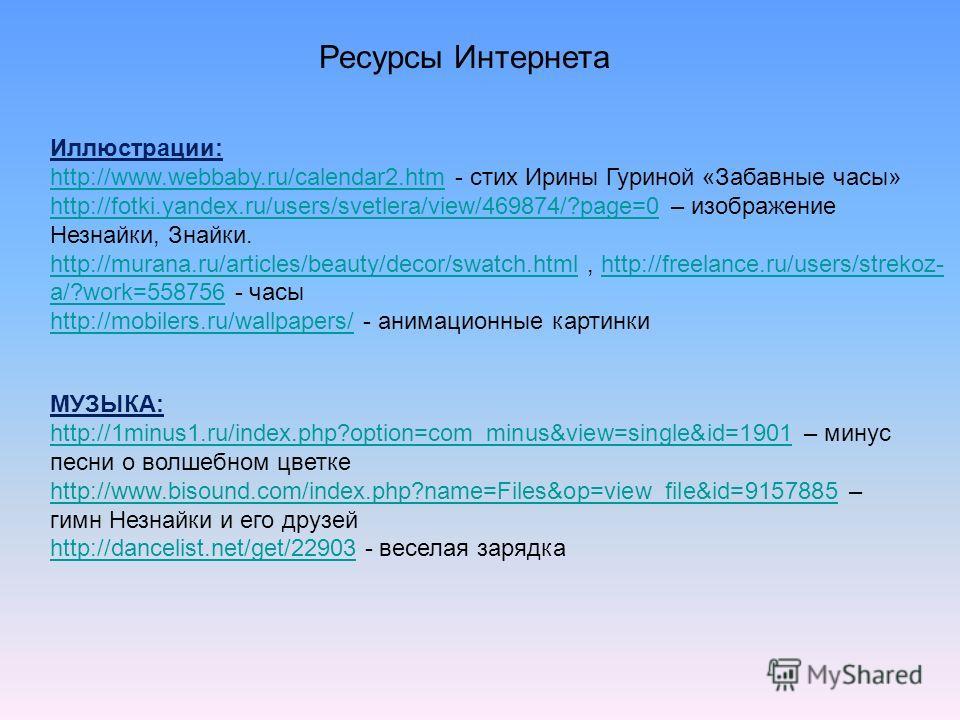 Ресурсы Интернета Иллюстрации: http://www.webbaby.ru/calendar2.htmhttp://www.webbaby.ru/calendar2. htm - стих Ирины Гуриной «Забавные часы» http://fotki.yandex.ru/users/svetlera/view/469874/?page=0http://fotki.yandex.ru/users/svetlera/view/469874/?pa