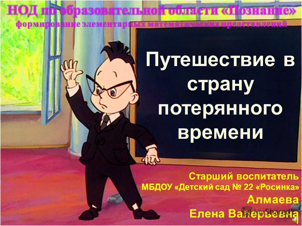 Старший воспитатель МБДОУ «Детский сад 22 «Росинка» Алмаева Елена Валерьевна