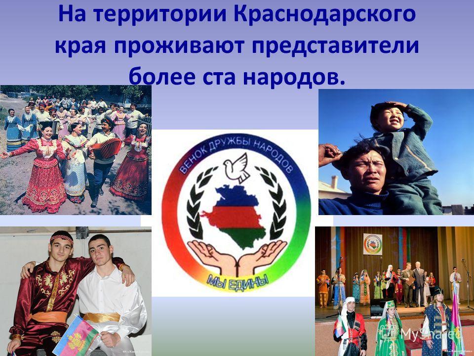 На территории Краснодарского края проживают представители более ста народов.