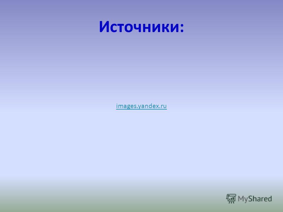 Источники: images.yandex.ru