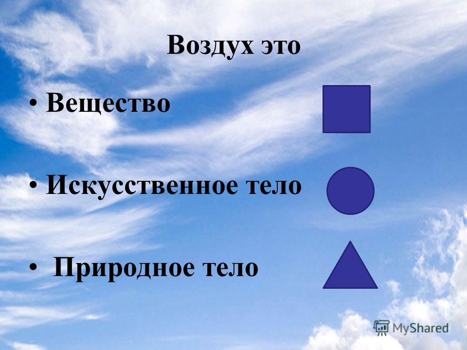Воздух это Вещество Искусственное тело Природное тело