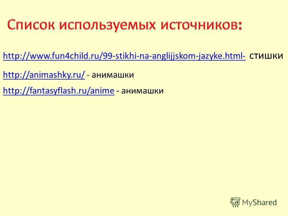 http://www.fun4child.ru/99-stikhi-na-anglijjskom-jazyke.html-http://www.fun4child.ru/99-stikhi-na-anglijjskom-jazyke.html- стишки http://animashky.ru/http://animashky.ru/ - анимашки http://fantasyflash.ru/animehttp://fantasyflash.ru/anime - анимашки