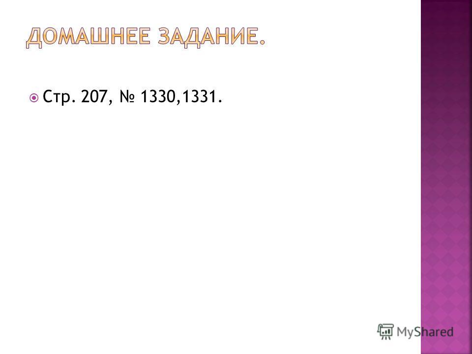 Стр. 207, 1330,1331.