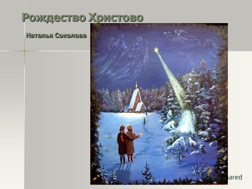 Рождество Христово Наталья Соколова
