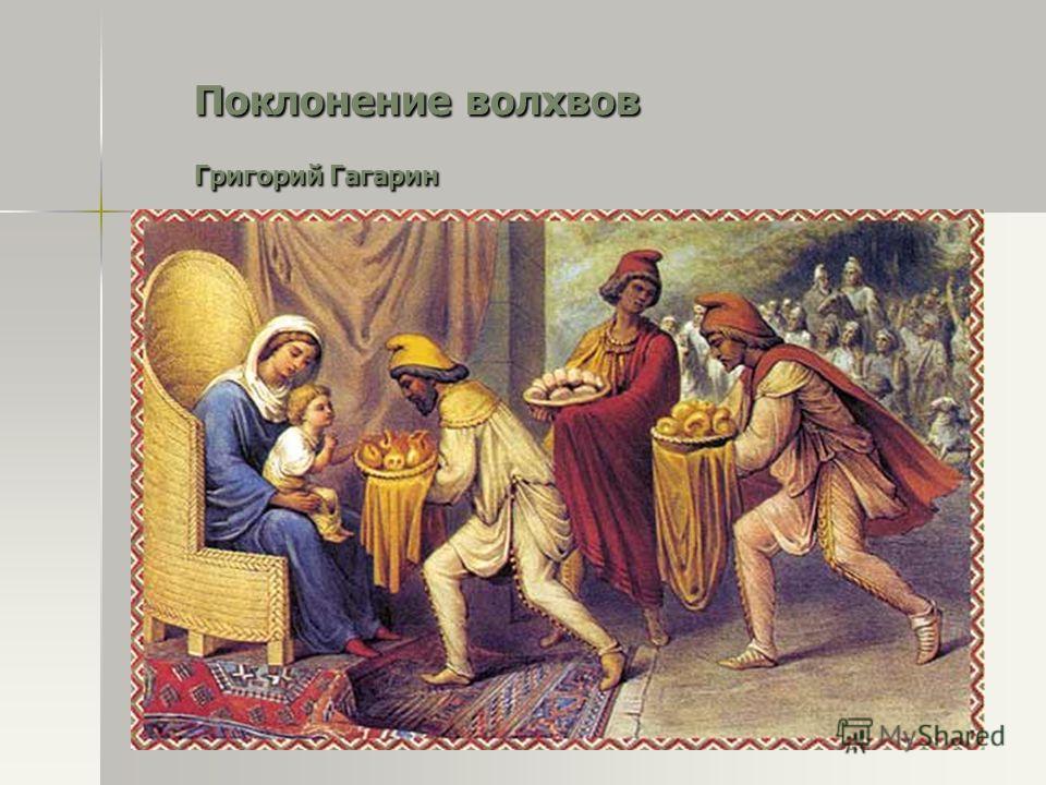 Поклонение волхвов Григорий Гагарин Поклонение волхвов Григорий Гагарин