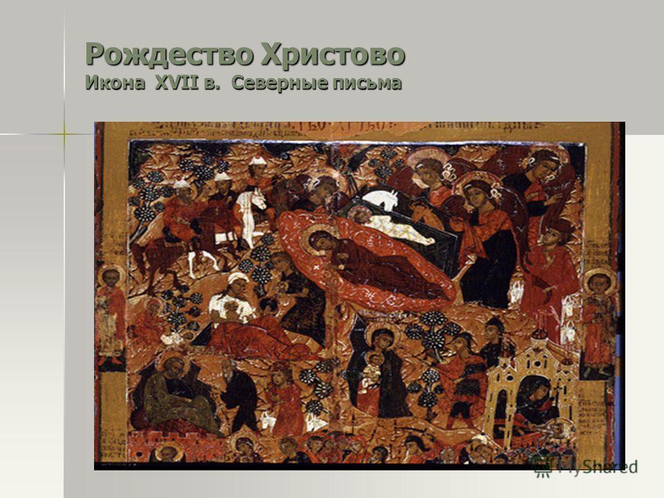 Рождество Христово Икона XVII в. Северные письма