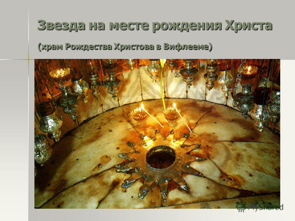 Звезда на месте рождения Христа (храм Рождества Христова в Вифлееме)