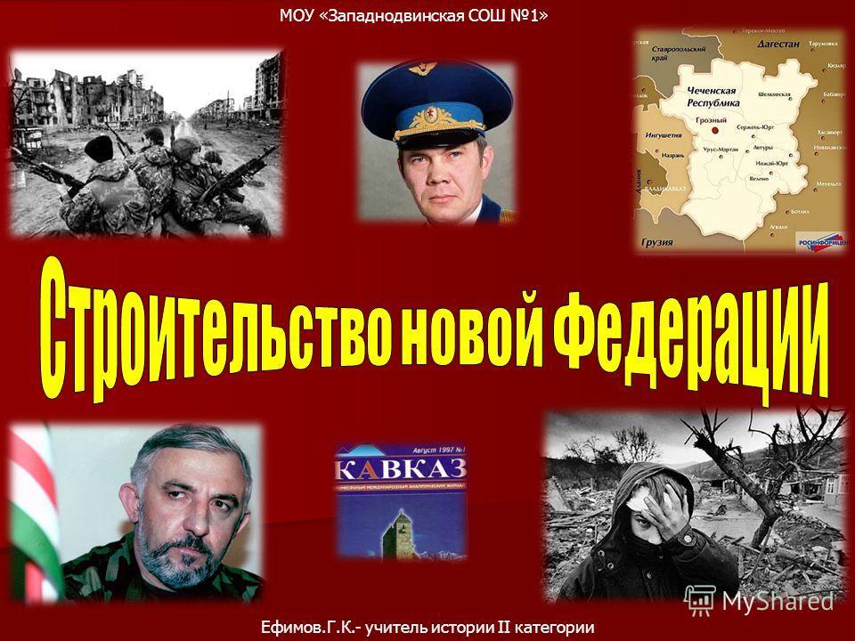 МОУ «Западнодвинская СОШ 1» Ефимов.Г.К.- учитель истории II категории