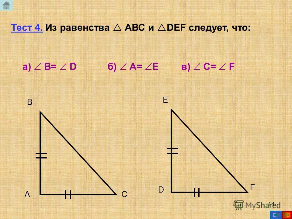 13 Тест 3. Из равенства ABCи EDF следует, что: F D E А C B A)AB=FDБ)AC=DFВ)AB=EF