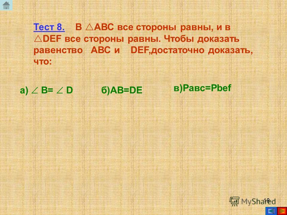 17 Тест 7. Если в треугольнике два угла равны, то этот треугольник: а)Равнобедренный б)Равносторонний в)Прямоугольный