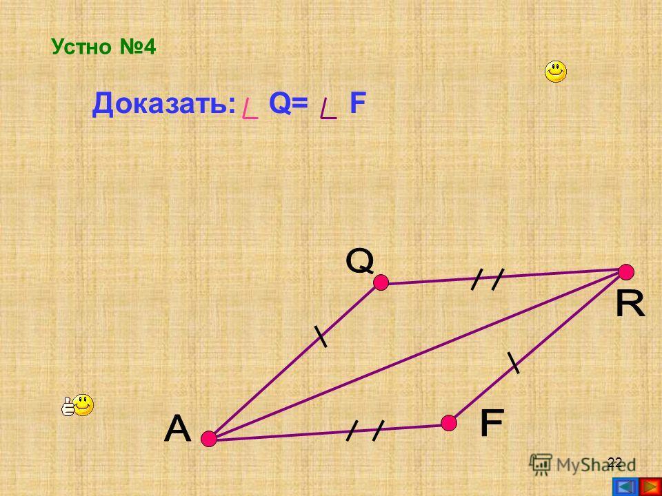 21 Доказать:DF=BR Устно 3