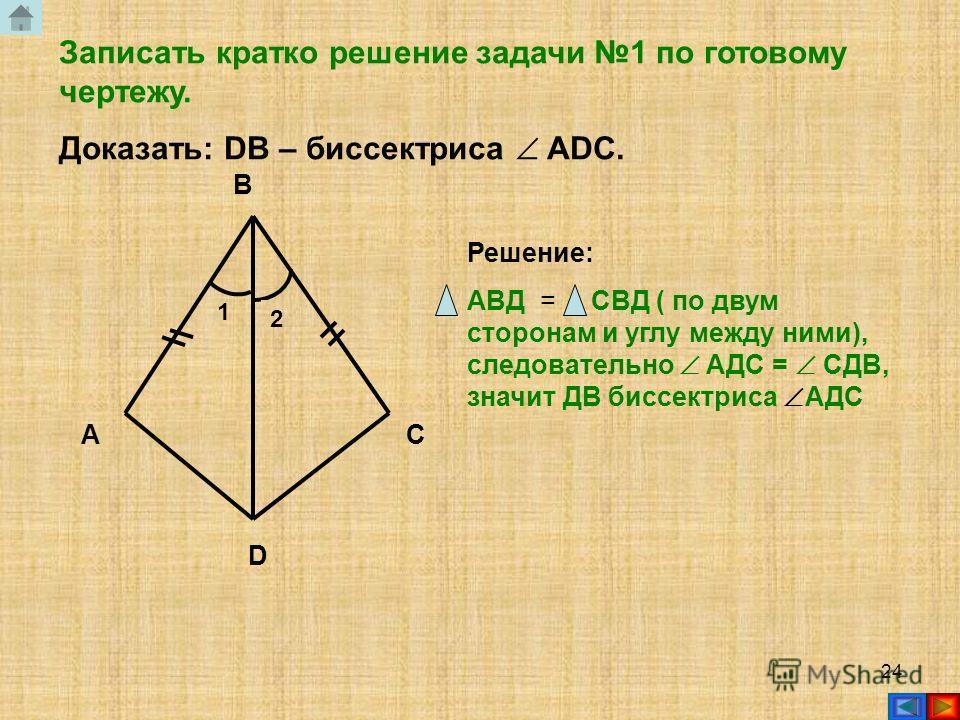 23 Доказать: AK=FD 4 см. 0,4 дм Устно 5