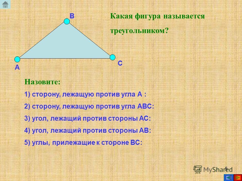 4 Вдохновение нужно в геометрии не меньше, чем в поэзии. А.С.Пушкин Признаки равенства треугольников. Обобщающий урок по теме. Треугольник и его элементы Виды треугольников а)Первый признак равенства треугольников б)Второй признак равенства треугольн