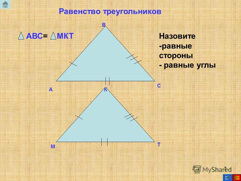 6 Равносторонний треугольник E DF Равнобедренный треугольник AC B Виды треугольников.