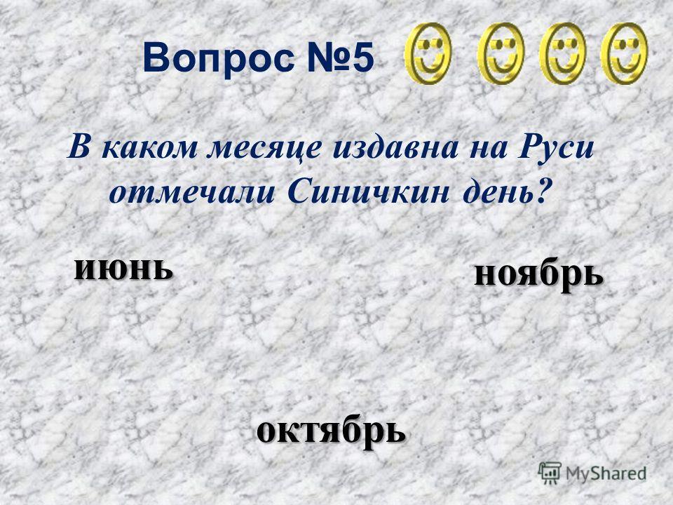 Вопрос 5 ноябрь октябрь июнь В каком месяце издавна на Руси отмечали Синичкин день?