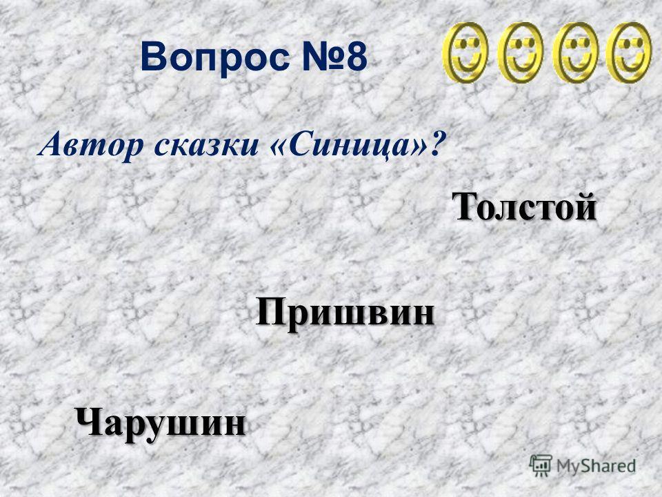 Вопрос 8 Толстой Чарушин Пришвин Автор сказки «Синица»?