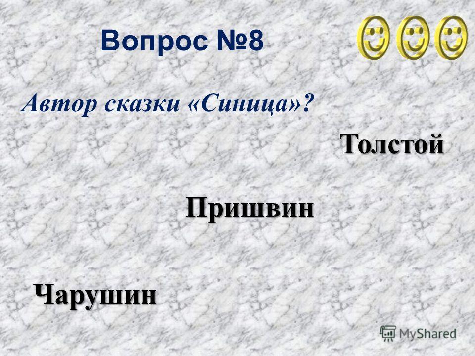 Вопрос 8 Толстой Пришвин Чарушин Автор сказки «Синица»?