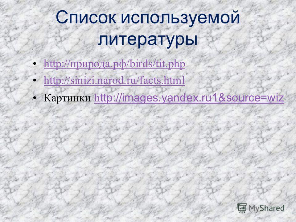 Список используемой литературы http://природа.рф/birds/tit.phphttp://природа.рф/birds/tit.php http://sinizi.narod.ru/facts.html Картинки h ttp://images.yandex.ru1&source=wizh ttp://images.yandex.ru1&source=wiz